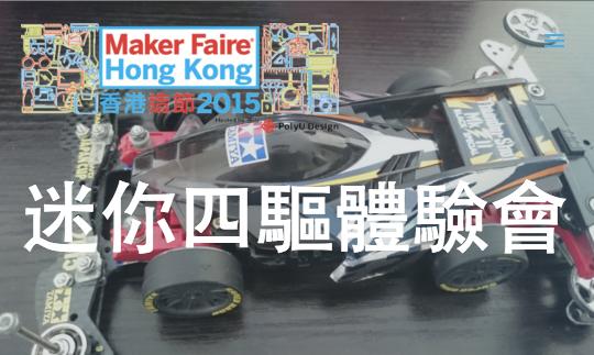 香港造節 Makerfaire 2015@理工大學 Poly U (11月28至29日)