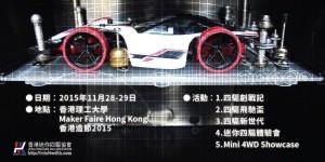 香港造節2015 – 迷你四驅部詳細資料