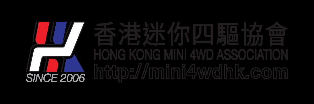 香港迷你四驅協會