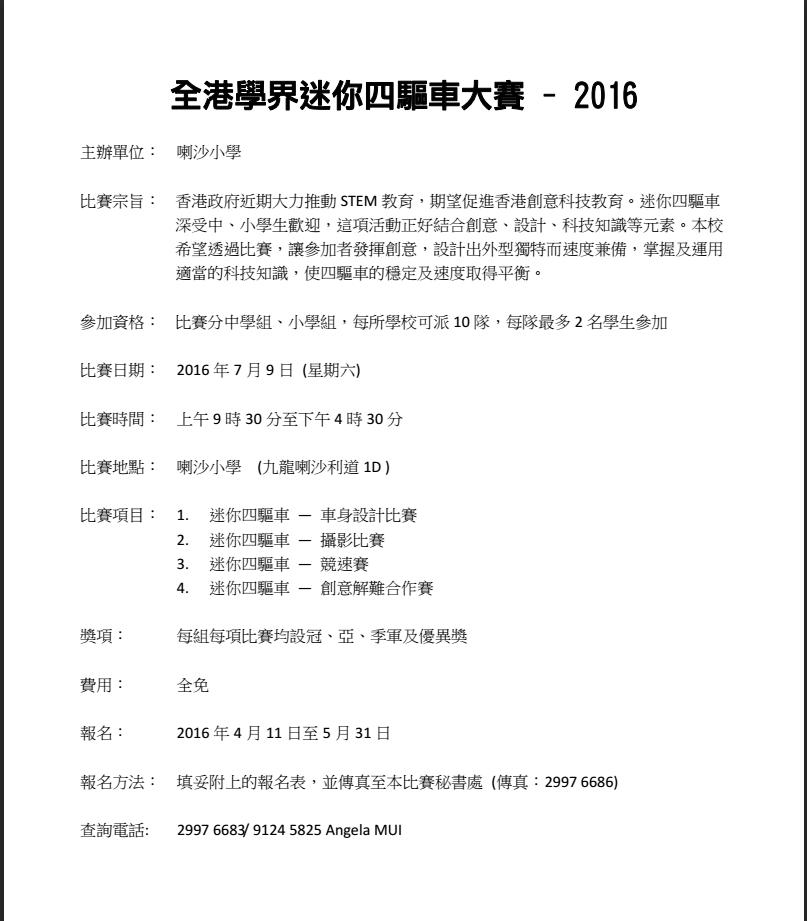 全港學界迷你四驅車大賽 2016