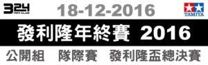 發利隆年終賽2016 (12月18日)